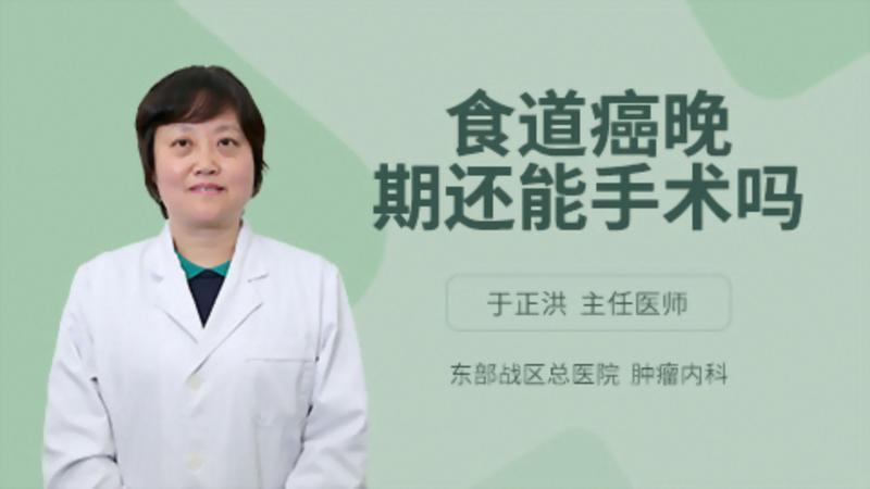 食道癌晚期还能手术吗