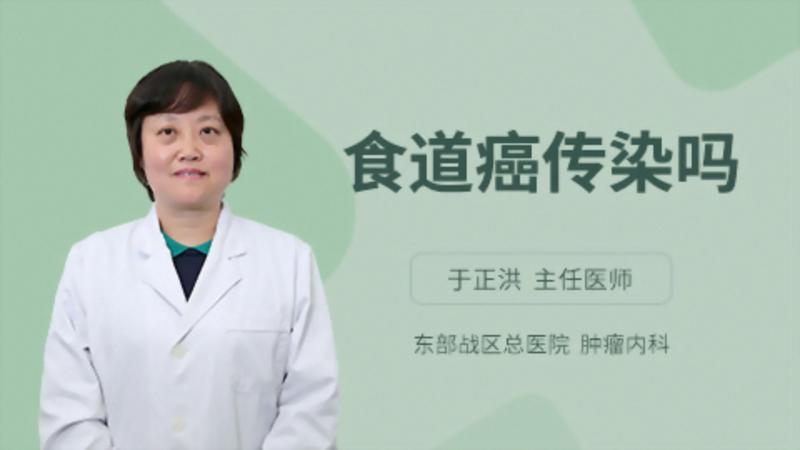 食道癌传染吗