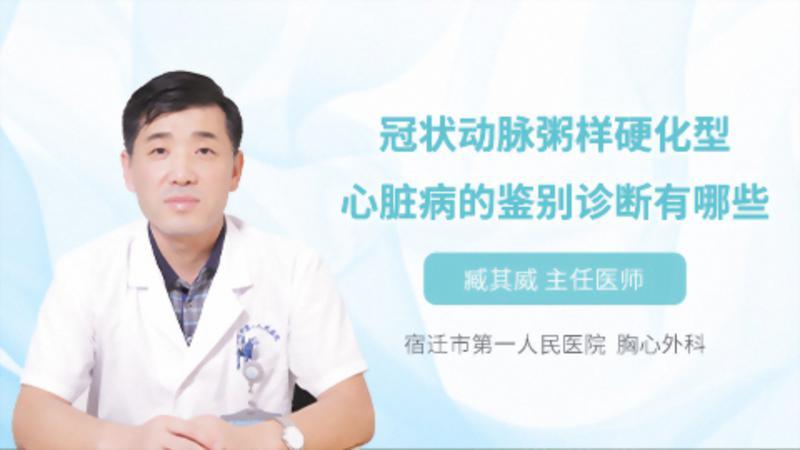 冠状动脉粥样硬化型心脏病的鉴别诊断有哪些