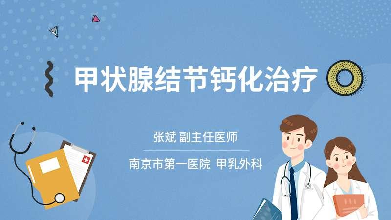 甲状腺结节钙化治疗