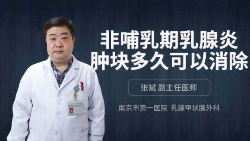 非哺乳期乳腺炎肿块多久可以消除