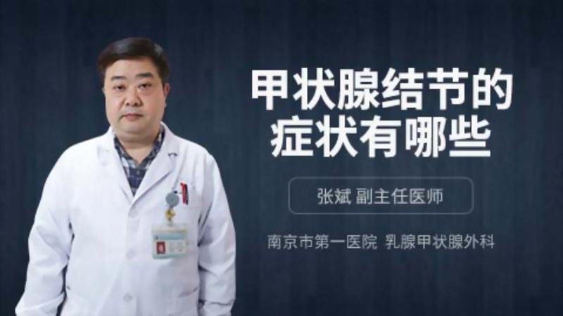 甲状腺结节的症状有哪些