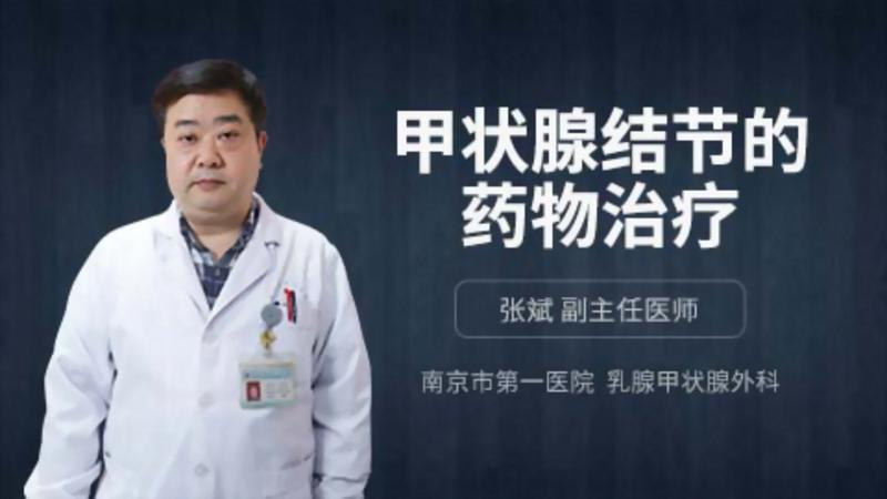 甲状腺结节的药物治疗