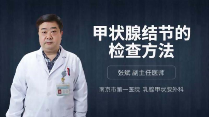 甲状腺结节的检查方法