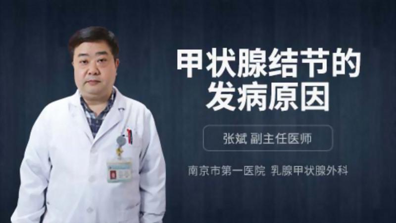 甲状腺结节的发病原因