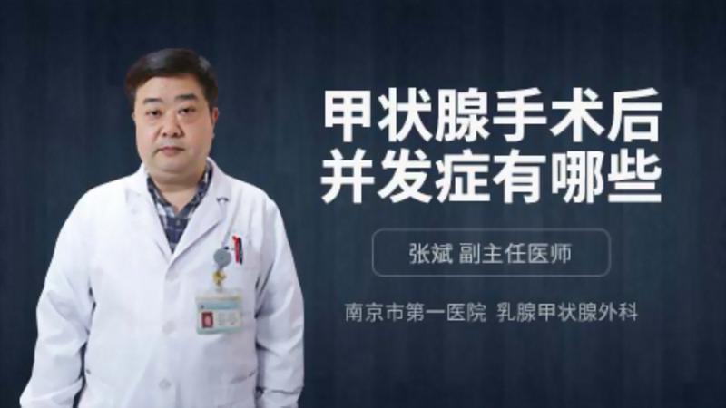 甲状腺手术后并发症有哪些