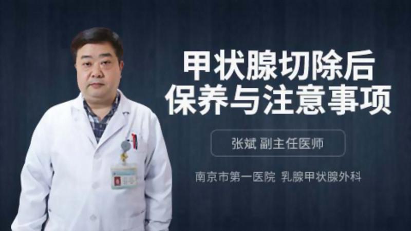 甲状腺切除后保养与注意事项