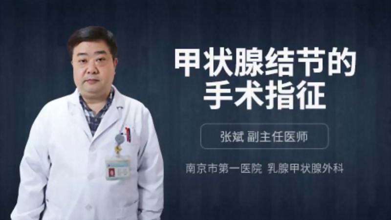 甲状腺结节的手术指征