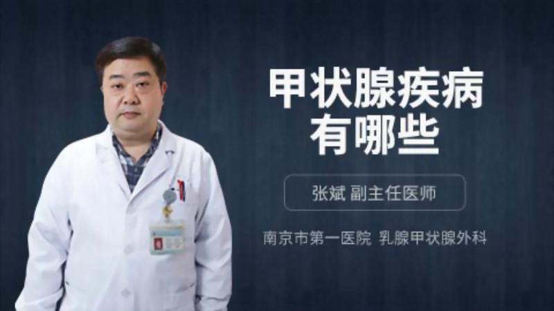 甲状腺疾病有哪些