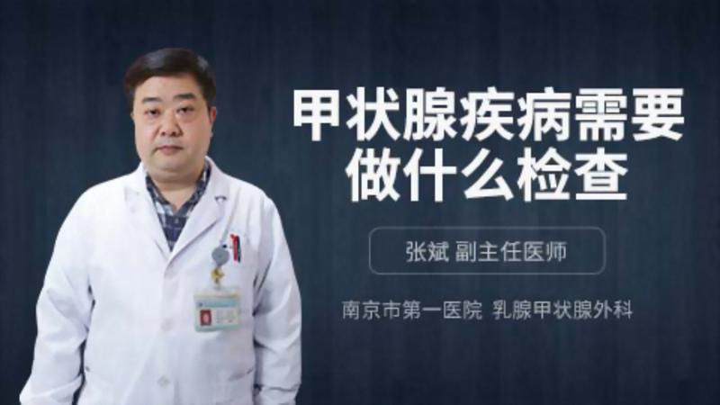甲状腺疾病需要做什么检查