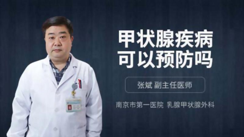 甲状腺疾病可以预防吗