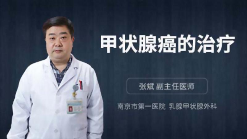 甲状腺癌的治疗