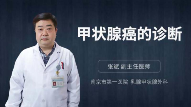 甲状腺癌的诊断