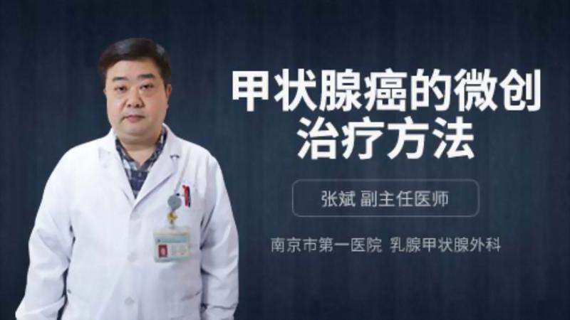 甲状腺癌的微创治疗方法