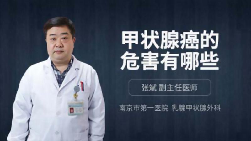 甲状腺癌的危害有哪些
