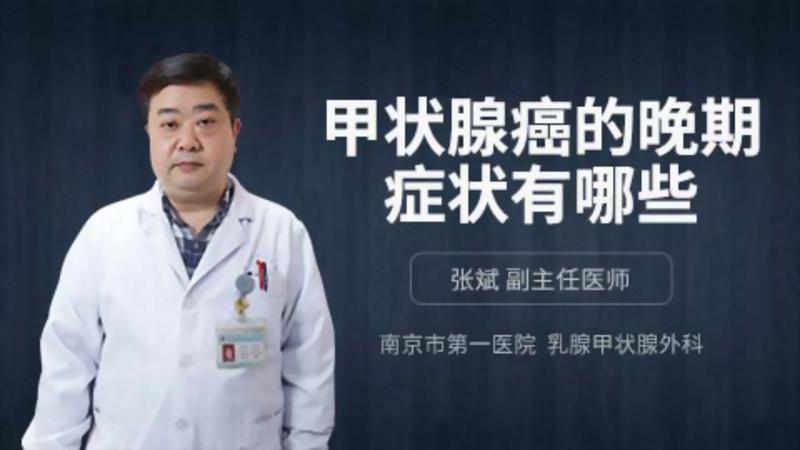 甲状腺癌的晚期症状有哪些