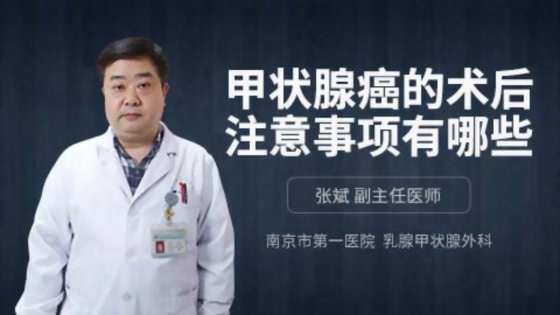 甲状腺癌的术后注意事项有哪些