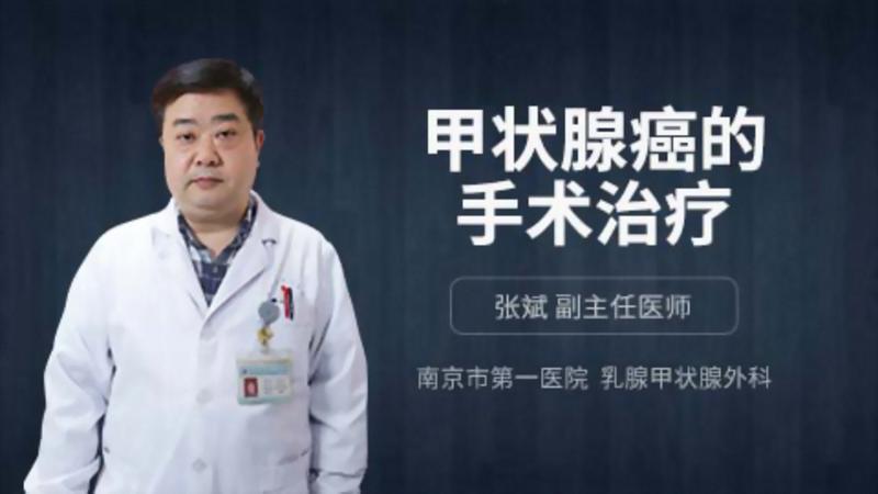 甲状腺癌的手术治疗