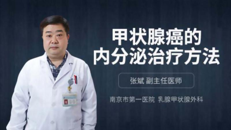 甲状腺癌的内分泌治疗方法