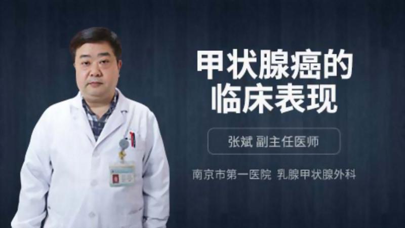 甲状腺癌的临床表现