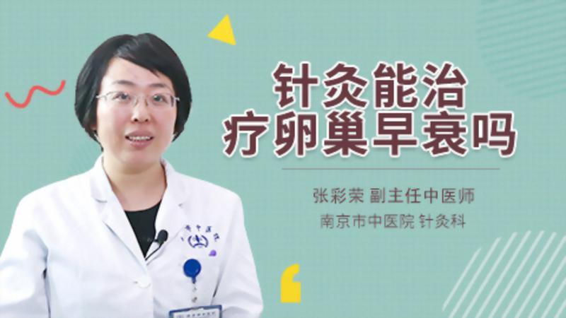 针灸能治疗卵巢早衰吗