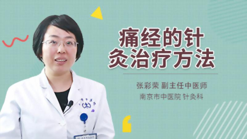 痛经的针灸治疗方法