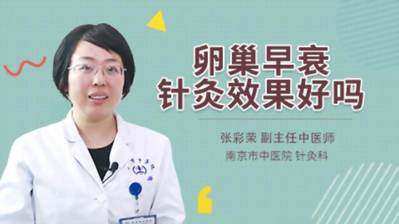 卵巢早衰针灸效果好吗