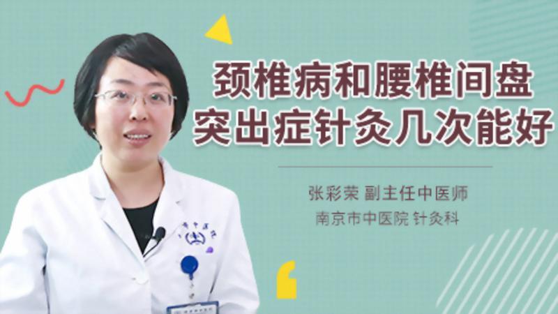 颈椎病和腰椎间盘突出症针灸几次能好