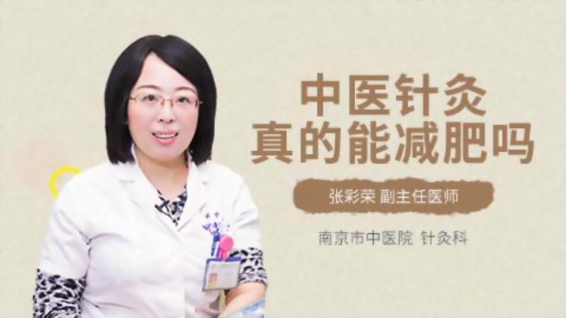 中医针灸真的能减肥吗