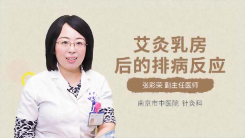 艾灸乳房后的排病反应