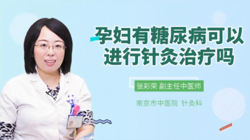 孕妇有糖尿病可以进行针灸治疗吗