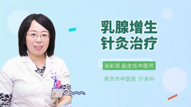 乳腺增生针灸治疗