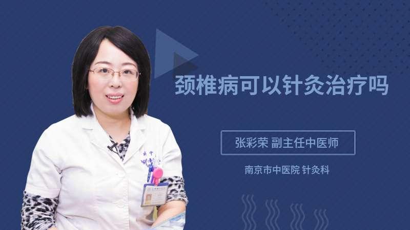 頸椎病可以針灸治療嗎