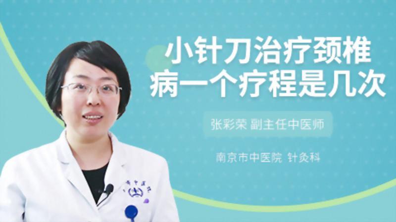 小针刀治疗颈椎病一个疗程是几次