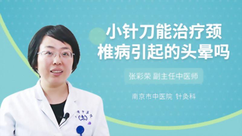 小针刀能治疗颈椎病引起的头晕吗