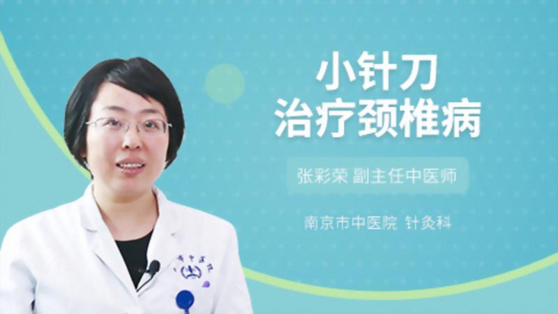 小针刀治疗颈椎病