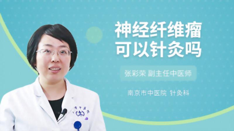 神經纖維瘤可以針灸嗎