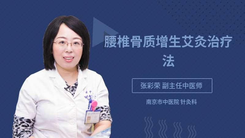 腰椎骨质增生艾灸治疗法