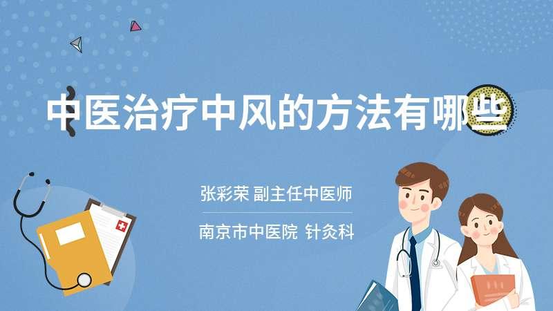 中医治疗中风的方法有哪些