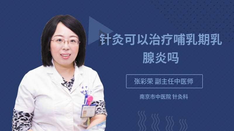 针灸可以治疗哺乳期乳腺炎吗