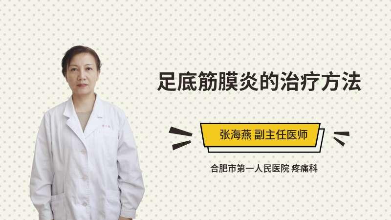 足底筋膜炎的治疗方法