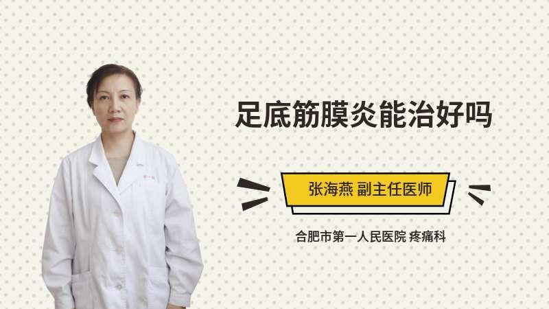 足底筋膜炎能治好吗