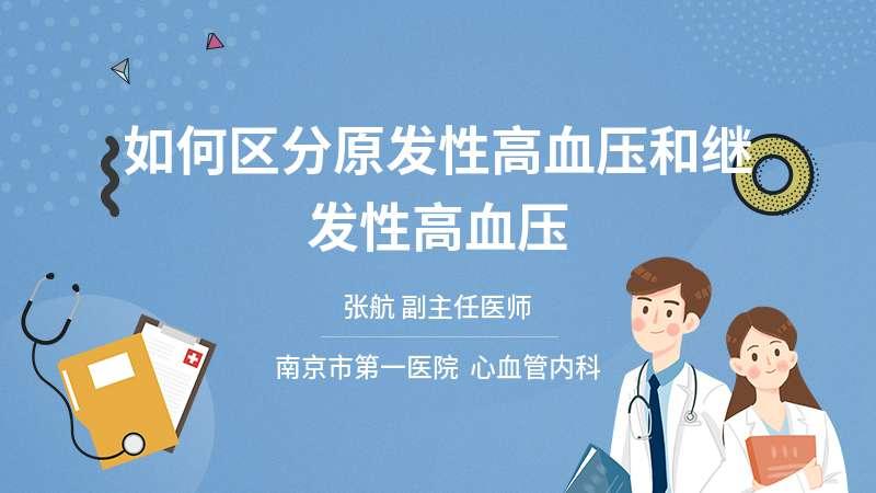 如何区分原发性高血压和继发性高血压