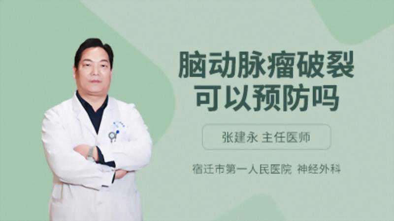 脑动脉瘤破裂可以预防吗