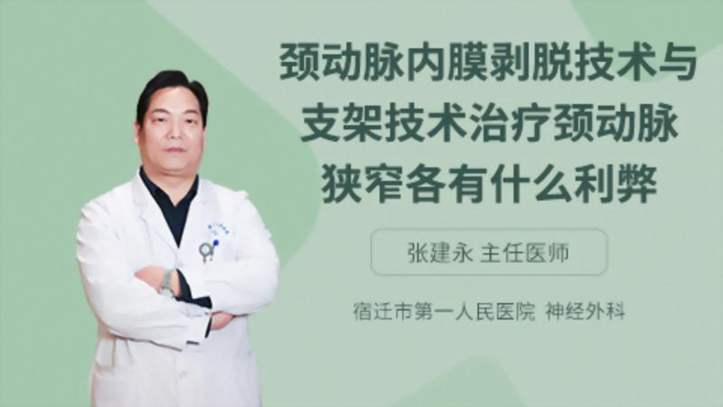 颈动脉内膜剥脱技术与支架技术治疗颈动脉狭窄各有什么利弊
