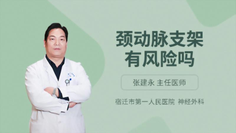 颈动脉支架有风险吗