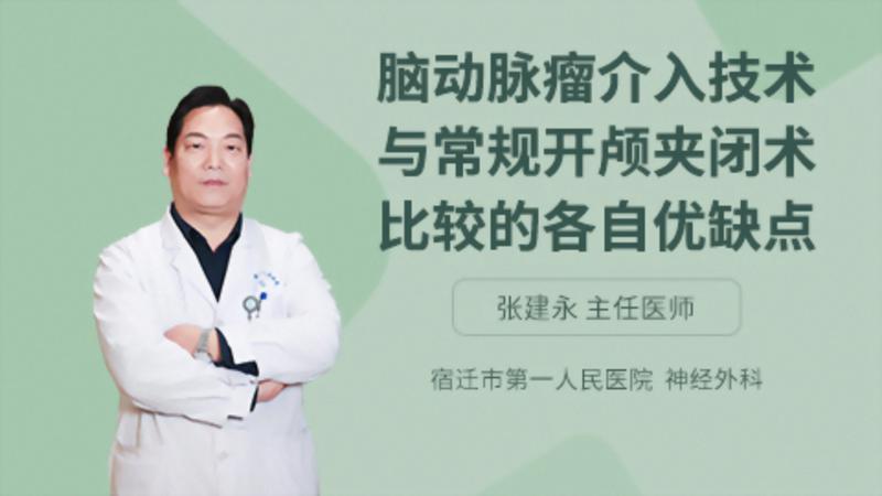 脑动脉瘤介入技术与常规开颅夹闭术比较的各自优缺点