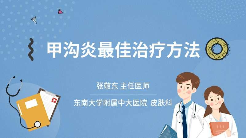 甲沟炎最佳治疗方法