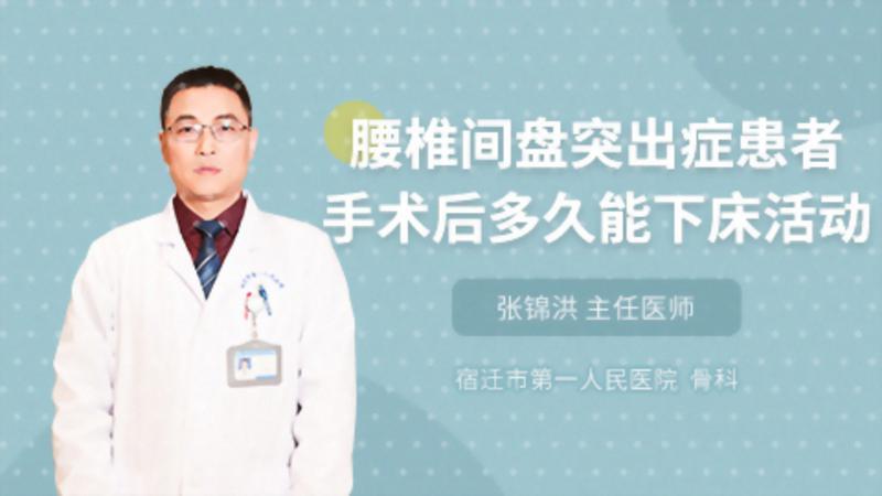 腰椎间盘突出症患者手术后多久能下床活动