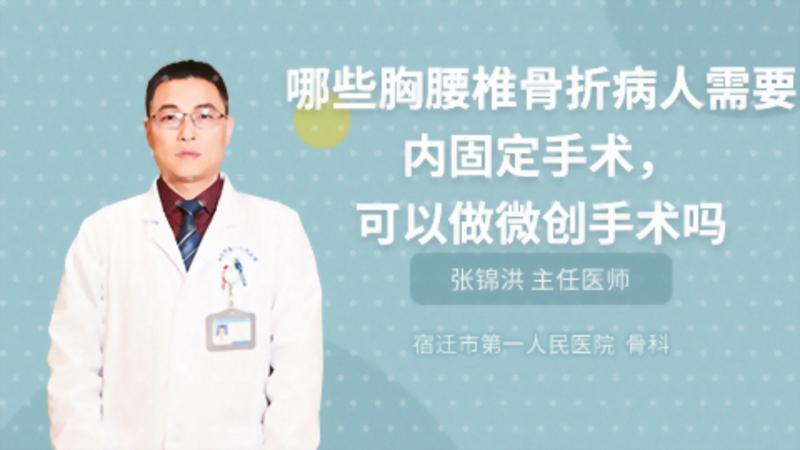 哪些胸腰椎骨折病人需要内固定手术,可以做微创手术吗